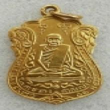 เหรียญหลวงปู่เอี่ยม วัดหนัง เนื้อทองคำ ปี2515