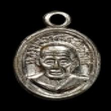 เหรียญเม็ดแตงปี08