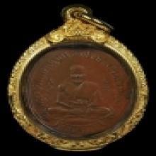 เหรียญหลวงปู่ศุข วัดปากคลองมะขามเฒ่า รุ่นแรก นิยมสุด