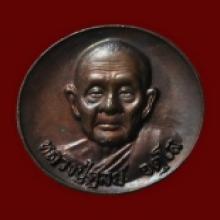 เหรียญพุทโธหลวงปู่ดุลย์
