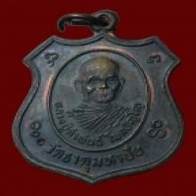 เหรียญชิวอิคหลวงปู่คำพัน วัดธาตุมหาชัย