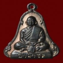 เหรียญระฆัง 2 จุด เนื้อนวะ หลวงปู่ฝั้น หายากครับ
