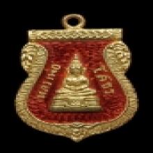 ((( ลพโสธร เหรียญเสมาปี 09 ทองคำ ลงยาสีแดง สวยเทพพ))