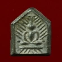 ล.ป.ศุข พิมพ์ห้าเหลี่ยมข้างรัศมี