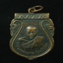 เหรียญ ล.ป.นาค วัดหัวหิน รุ่น2