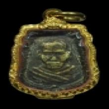 เหรียญหล่่อหน้้าเสือรุ่นแรก หลวงพ่อน้อย วัดธรรมศาลาพร้อมตลับ