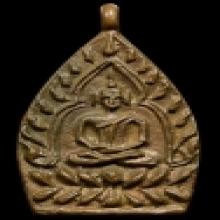 เหรียญเจ้าสัว 2 วัดกลางบางแก้ว เนื้อทองแดง ปี 2535
