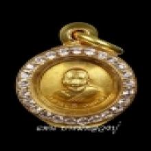 หลวงปู่สี - เหรียญ ขวัญถุง มั่งมี ศรีสุข (เนื้อทองคำ)