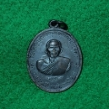 เหรียญอายุ 69 ปี หลวงพ่อสุด (4ยอด)