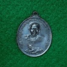 เหรียญหลวงพ่อสุด (เสือจำศีล)