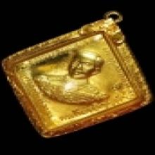 เหรียญกรมหลวงชุมพร กะไหล่ทอง ฉก. นย. หลวงปู่ทิมเสก