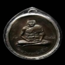 เหรียญรุ่นแรกหลวงพ่อเปิ่นปี19 เนื้อนวะโลหะ สวยแชมป์