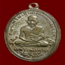 เหรียญรุ่น4( บล็อคสิบขีด) เนื้ออัลปาก้ากะไหล่เงิน 2505