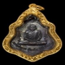 เหรียญหลวงพ่อกวย หลังยันต์ สวยดำเดิมจมูกโด่ง รมดำ รมเขยื้อน