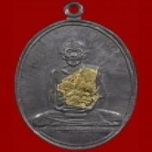 เหรียญรูปเหมือนรุ่น3..ตะกั่วลองพิมพ์..ล.ป.ศรี(สีห์)วัดสะแก#1