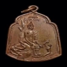 เหรียญหลงพ่อโต วัดเสาธงหิน รุ่นแรก
