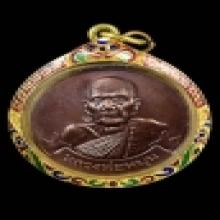 เหรียญหลวงปู่หมุน 18 เม็ดใหญ่