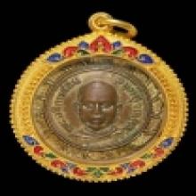 เหรียญกงจักรรุ่นแรกหลวงพ่อจ้อย วัดศรีอุทุมพรปี2499