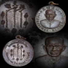 เหรียญอาแปะโรงสี'โง้วกิมโคย' รุ่นแรกเนื้อทองแดงปี๒๕๑๙