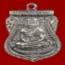 เหรียญเลื่่อนสมณศักดิ์ หลวงพ่อทวด  ปี08 ตัวตัดนิยม