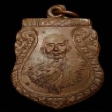 เหรียญหลวงพ่อชม วัดท่าไทร ปี 2498 รุ่นแรก