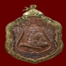เหรียญเสมาสมปราถนา หลวงปู่หมุน ฐิตสีโล