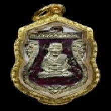 หรียญหลวงปู่ทวดรุ่น3 บล็อกหน้าประสพการณ์