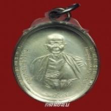 ครูบาศรีวิชัย 17 เนื้อเงิน(1)