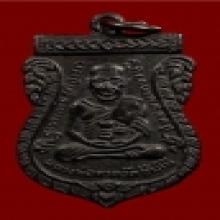 เหรียญหลวงพ่อทวด รุ่น3 ปี2504