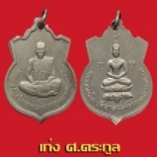 เหรียญรุ่นแรก อ.เย่อ วัดอาษาสงคราม 4 จาร