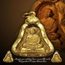 เหรียญระฆัง 5จุด หลวงปู่ฝั้น อาจาโร ปี14 บ่าแตก เนื้อฝาบาตร