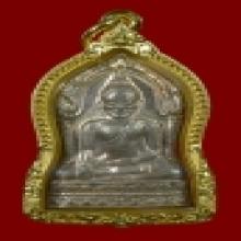 ชินราชใบเสมา จักรพรรดิ์2515