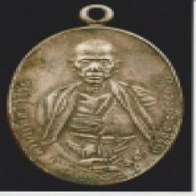 เหรียญครูบา บล็อก สระอู บ ใบไม้