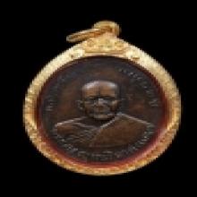 เหรียญรุ่นแรกหลวงพ่อแดง วัดเขาบันไดอิฐ