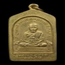 เหรียญ5 เหลี่ยม พิมพ์นิยม เนื้อทองแดงกะไหล่ทอง ปี2508