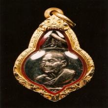 เหรียญเพชรฆาตฤกษ์ เนื้อเงิน (สร้างน้อย)