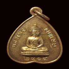 เหรียญหลวงพ่อศิลาแดง วัดโพธิ์สามเรือน รุ่นแรก ราชบุรี