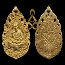 เหรียญฉลุหลวงปู่ทิมทองคำ สวยแชมป์