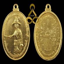 เหรียญพระเจ้าตาก ทองคำ สวยแชมป์