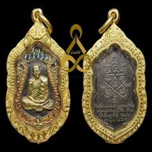 เหรียญเสมาเงินหน้าทองคำลงยา 2 สี สวยแชมป์