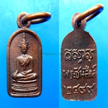 เหรียญชินสีห์ ใบมะขาม พ.ศ.2499 ฐานบัวลูกแก้ว วัดบวร