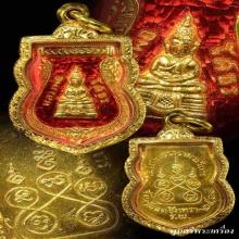 เหรียญเสมา เนื้อทองคำ หลวงพ่อโสธร ปี 09 ลงยาแดง