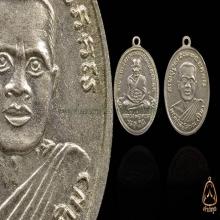 เหรียญหลวงปู่ทวด รุ่น4