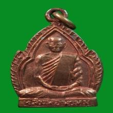 เหรียญรูปใบสาเก ปี12