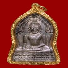เหรียญชินราชใบเสมา ปี2515