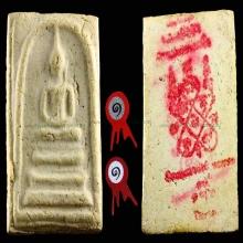 พระสมเด็จชินบัญชรหลังยันต์แดง หลวงปู่ทิม วัดละหารไร่(ทานากะ)
