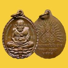 เหรียญเปิดโลก หลวงพ่อทวด หลวงปู่ดู่ วัดสะแก อยุธยา
