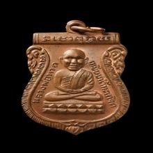 เหรียญหัวโต อ.นอง รุ่นแรก