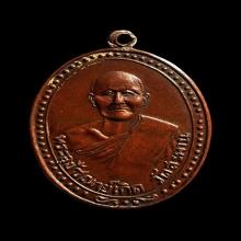เหรียญหลวงพ่อเกิด วัดสะพาน พิมพ์หน้าหนุ่ม ปี ๒๔๘๓