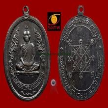 เหรียญรุ่นแรก สร้างครั้งที่ 2 ปี 2516 หลวงปู่โต๊ะ (องค์ที่1)